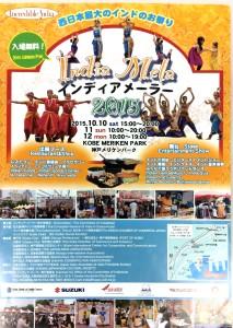 Indian Mela 2015 Flyer