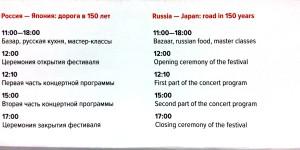 Kobe Festival Russia Oct 24 Pic 1